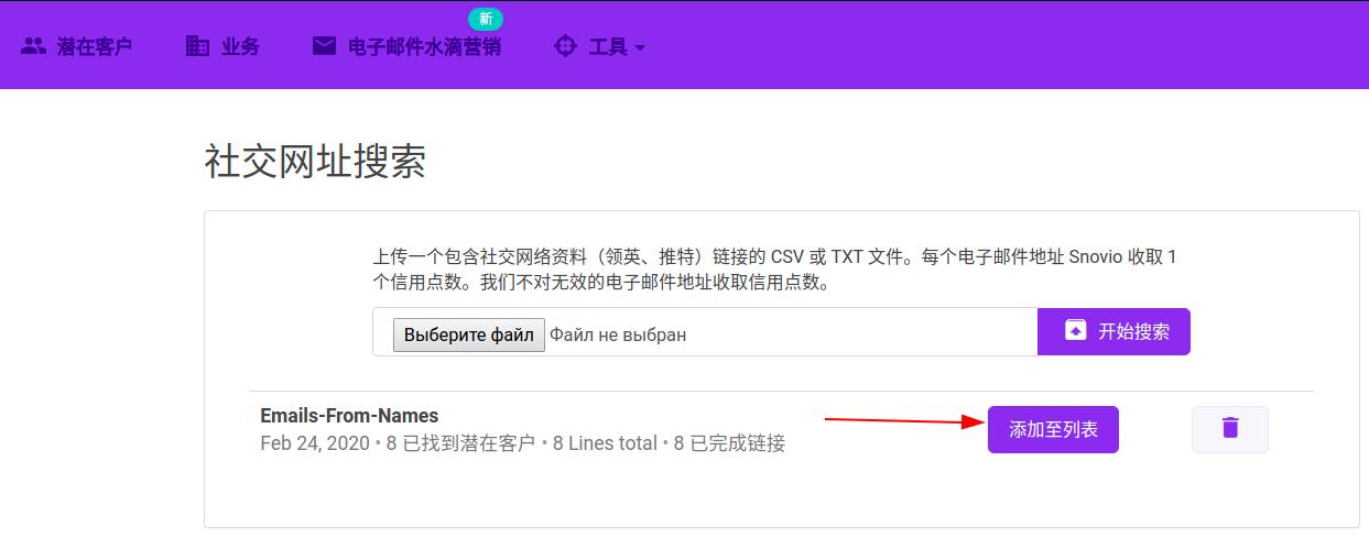 如何从社交网络个人资料的链接列表中获取电子邮件联系人