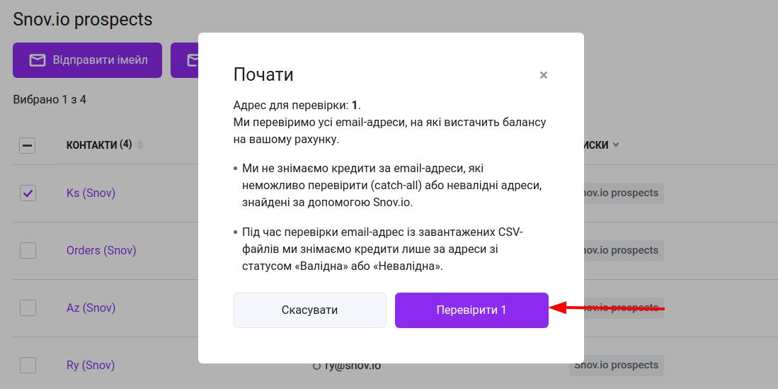 Як верифікувати email-адреси