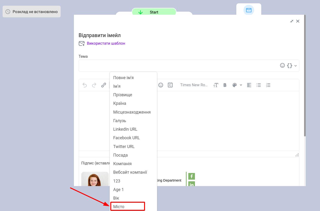 Як додати змінні до імейлу