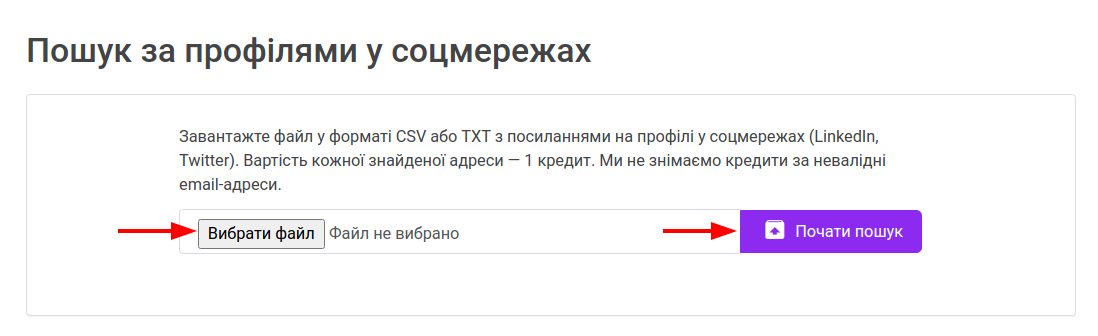 Як знайти email-адреси зі списку посилань на профілі соцмереж