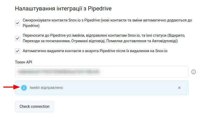Як налаштувати інтеграцію з Pipedrive