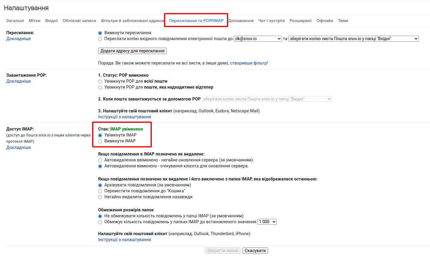 Як налаштувати SMTP або Gmail акаунт відправника