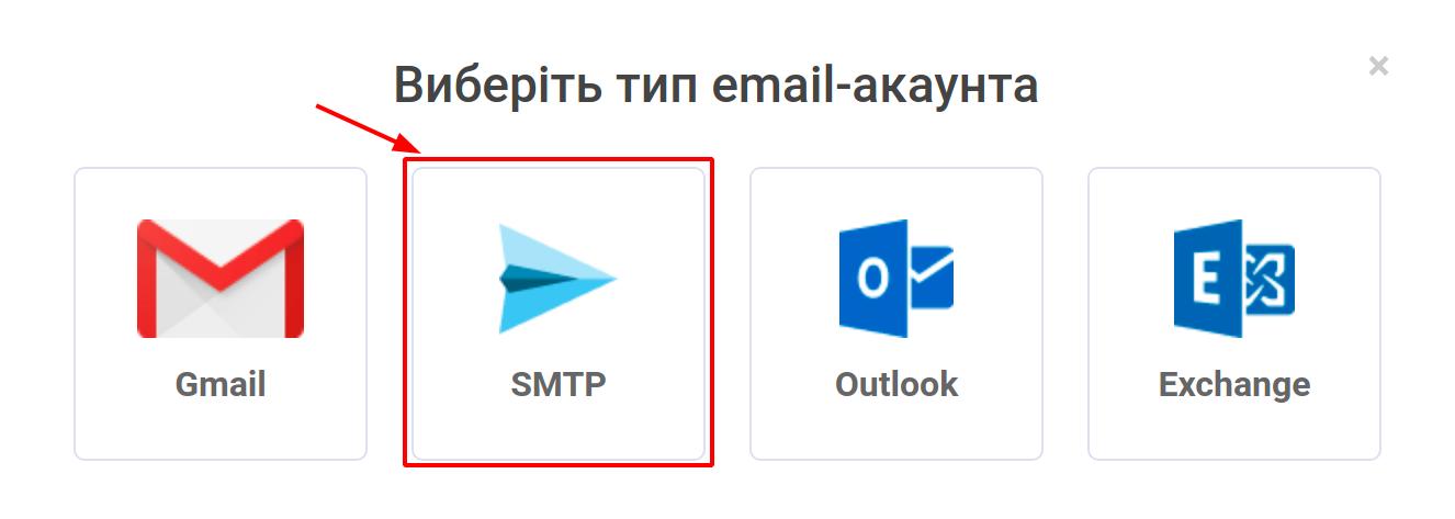 Як налаштувати SMTP акаунт відправника
