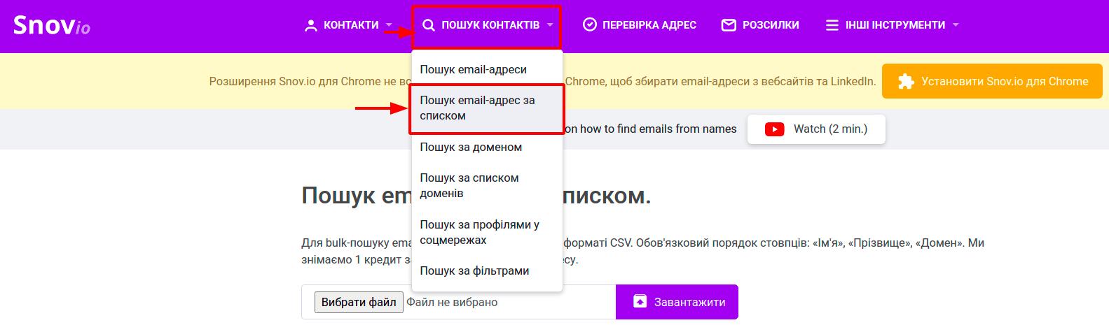Як отримати email-адреси зі списку імен