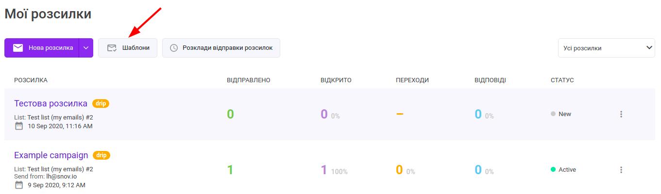 Як створювати та використовувати шаблони Snov.io