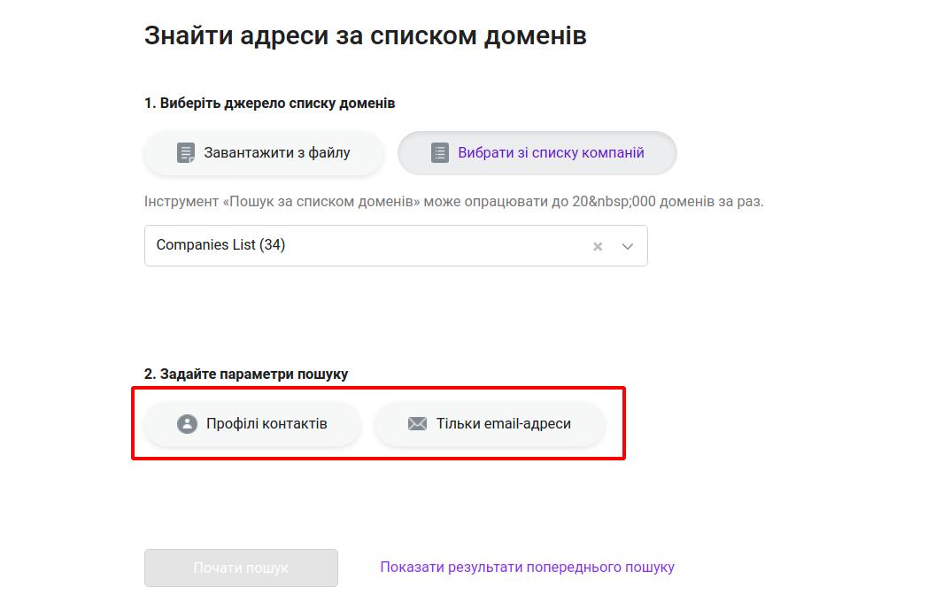 Як шукати email-адреси за списком доменів