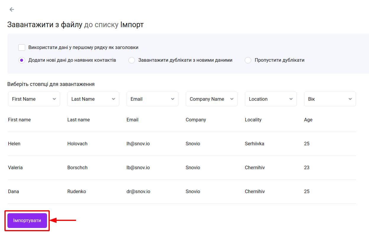 Як імпортувати список контактів до акаунта Snov.io
