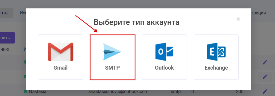 smtp email account