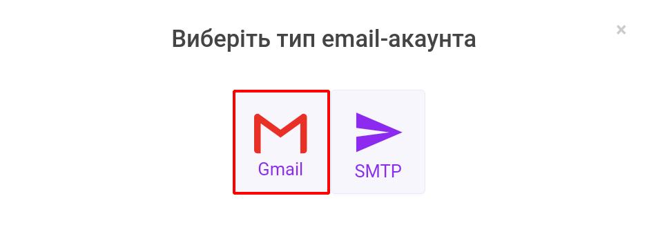 Денні ліміти надсилання імейлів з SMTP та Gmail акаунтів через Snov.io