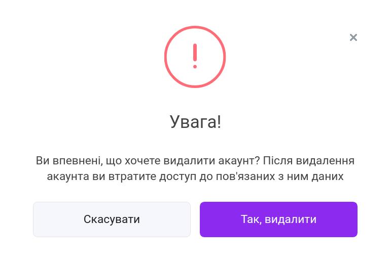 Як видалити акаунт Snov.io