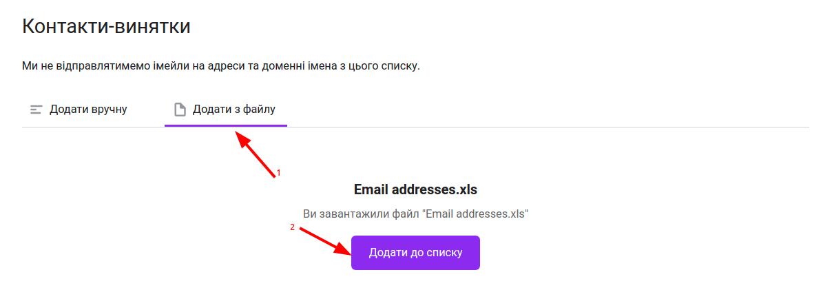 Як додати контакти до списку «Контакти-винятки»