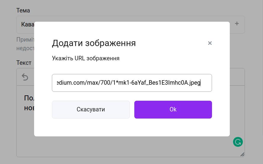 Як додати мультимедіа до імейлів тригерної розсилки
