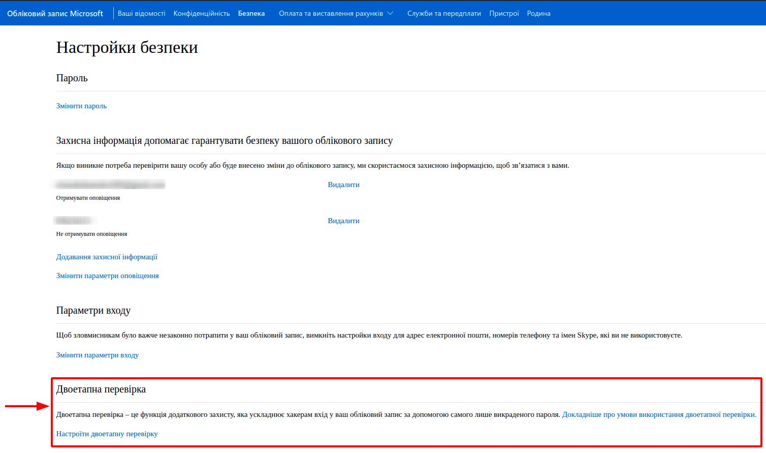 Як налаштувати Outlook акаунт відправника